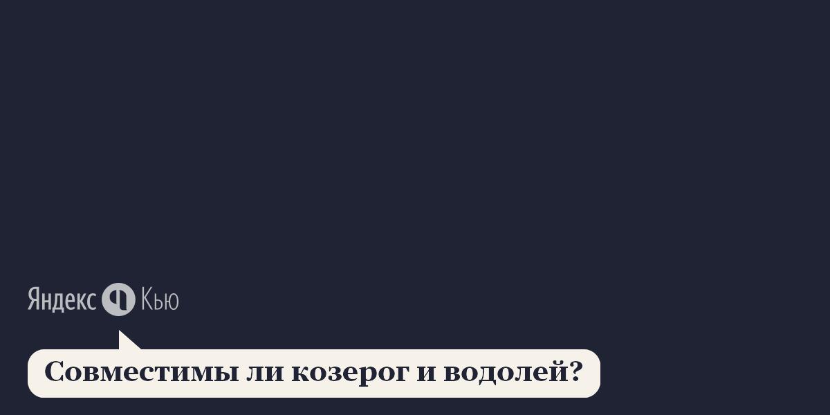 Подходят ли козерог и водолей: «Совместимы ли козерог и водолей?» – Яндекс.Кью