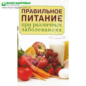 Здоровье весы: болезни, лечение, советы по питанию