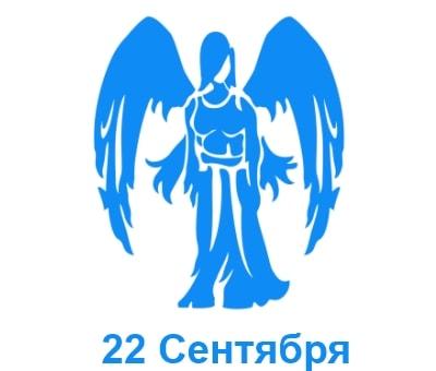 22 сентября дева: Знак зодиака 22 сентября Дева