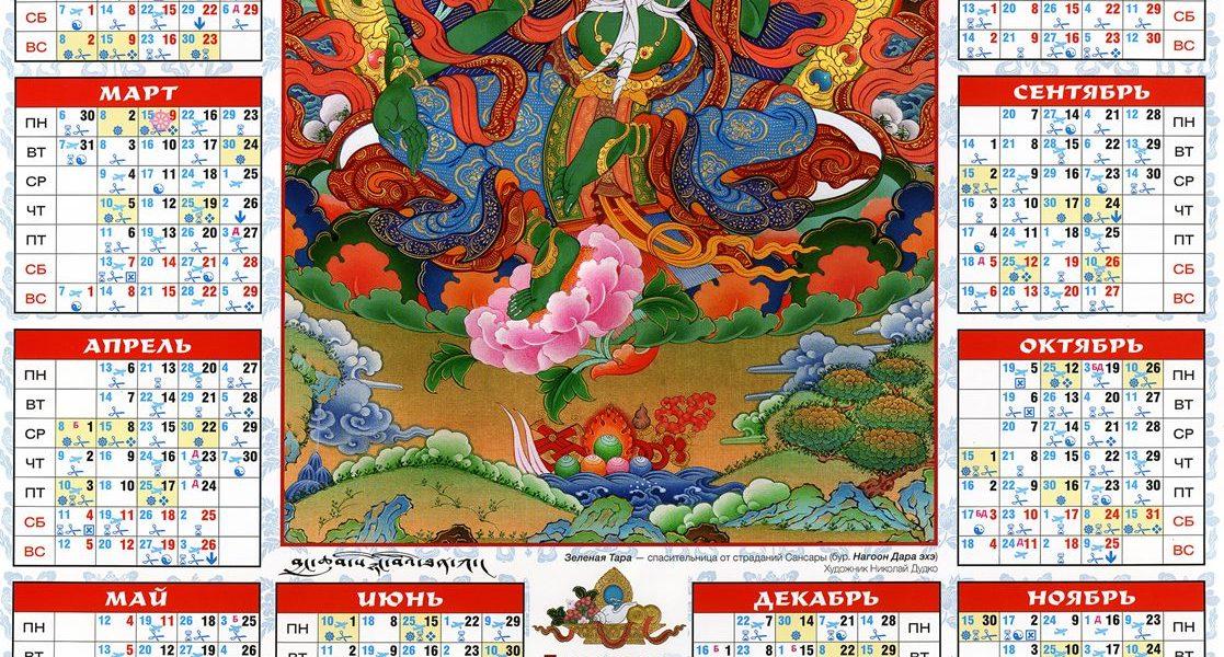 Буддийский календарь на 2020 год стрижка: Лунный календарь стрижек на 2020 год