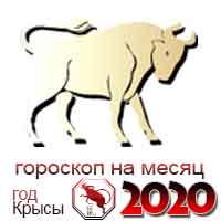 Гороскоп для тельца на октябрь: Гороскоп Тельца на октябрь 2020