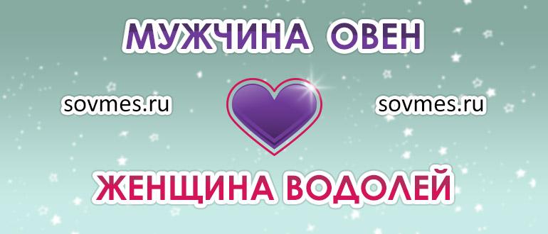 Водолей она и он овен: совместимость в любовных отношениях мужчин и женщин этих знаков Зодиака